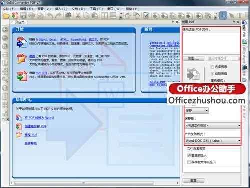 Solid Converter PDF V7.0 Build 830