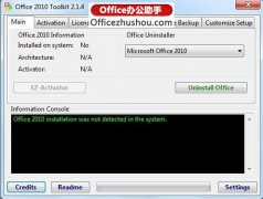 Toolkit 一键激活Office 2010方法及Office 2010 Toolkit工具下载