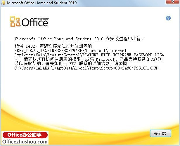 Microsoft office 2010 confirmation id