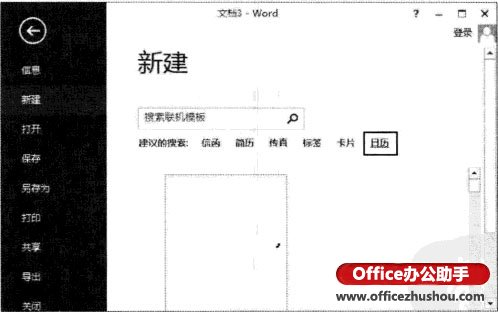 word2013自定义模板