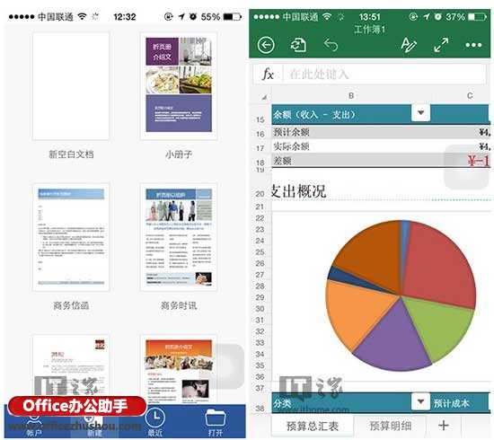 iPhone版的Word Excel和PowerPoint使用体验
