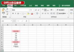 excel2019如何突出显示重复值?